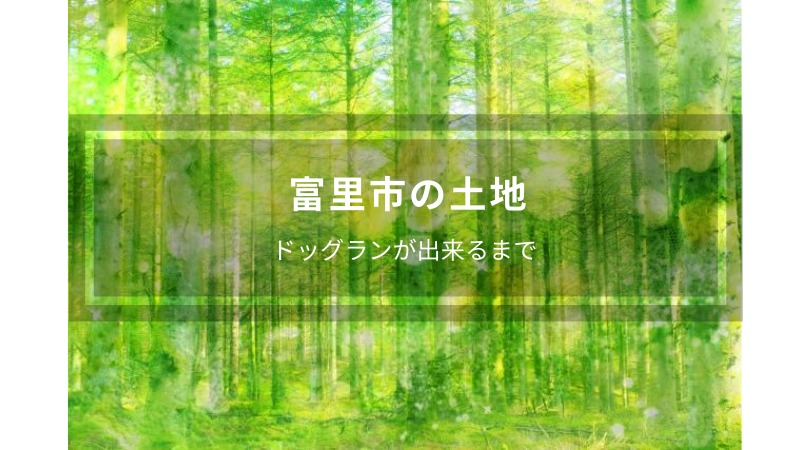 千葉県富里市に理想に近い土地を発見!さっそく市街化調整区域の物件を見に行ってきた